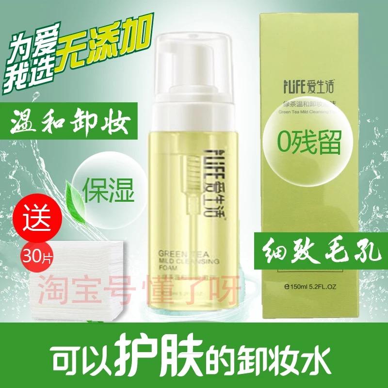 绿叶爱生活绿茶卸妆泡沫150g女男深层清洁毛孔补水卸妆泡沫洁面乳