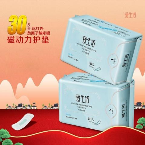 爱生活30片护垫(尺寸:155mm)