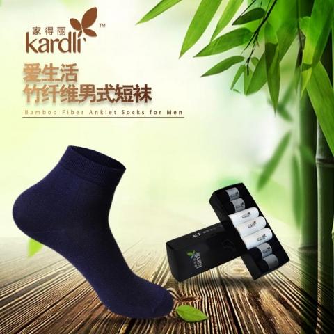 家得丽爱生活竹纤维男士短袜(每盒七双)