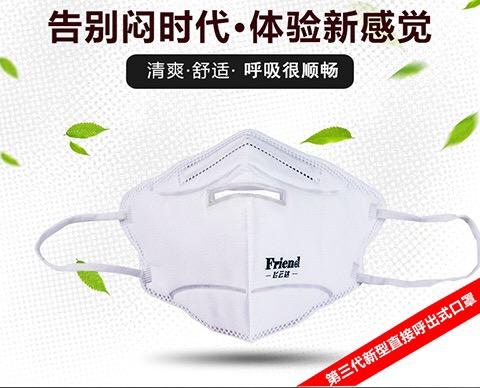 直呼式防雾霾口罩