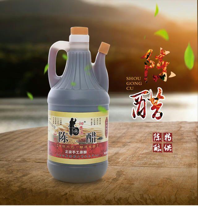 山西手工老陈醋(800毫升)