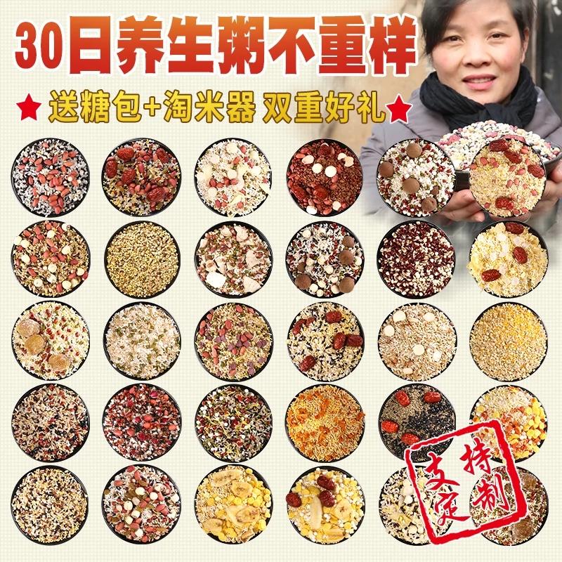 30日早餐粥粗粮粥五谷杂粮组合十谷米八宝粥原料孕月子养生粥豆浆