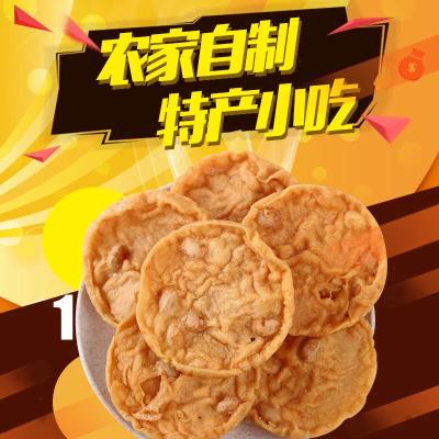 江西特产豆巴子赣州零食小吃月亮巴花生粑赣南客家铁勺饼油炸锅巴