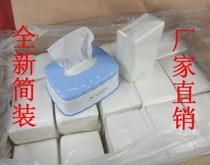 批发酒店纸巾