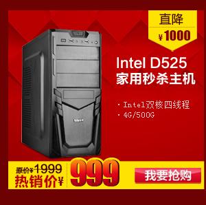 超值静音台式机Intel D525/500G酒店/收银/办公/学习专用电脑主机