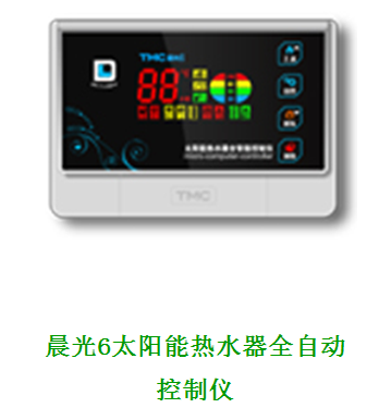 晨光6太阳能热水器全自动控制仪