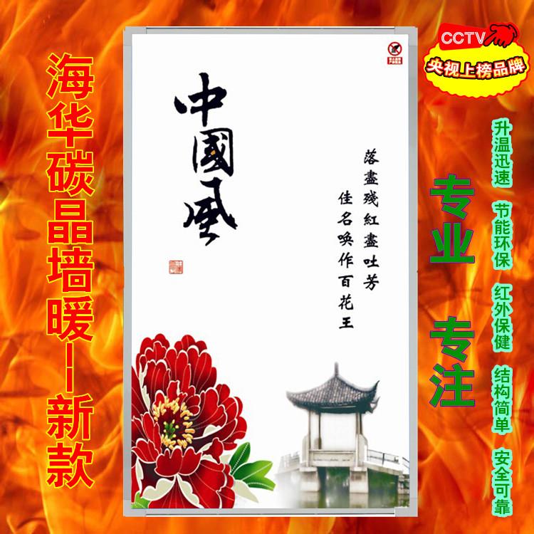 条形框碳晶墙暖电暖器-中国风
