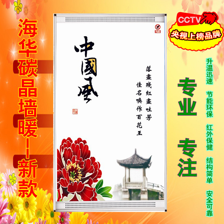 碳晶墙暖电暖器圆孔框-中国风
