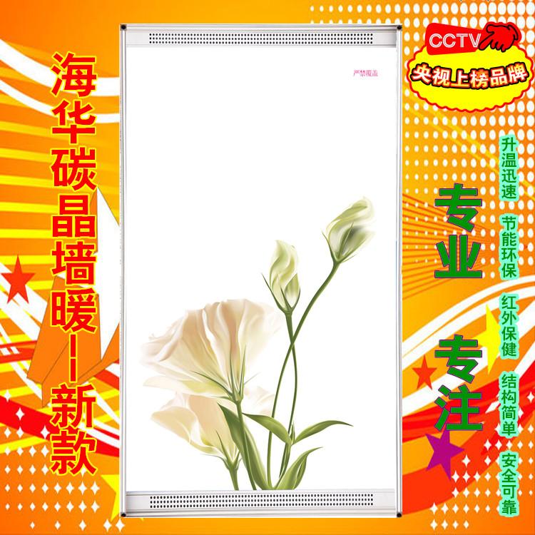 碳晶墙暖电暖器圆孔框-马蹄兰
