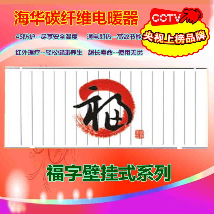碳纤维电暖器壁挂式-1800W