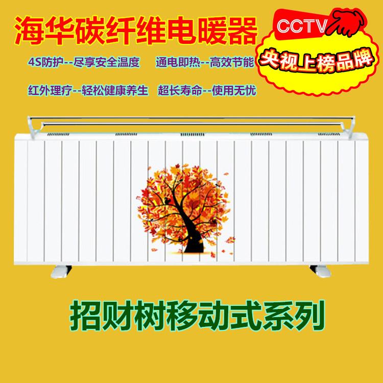 碳纤维电暖器移动式卧式-1200W