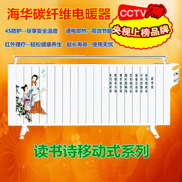 碳纤维电暖器移动式卧式-900W