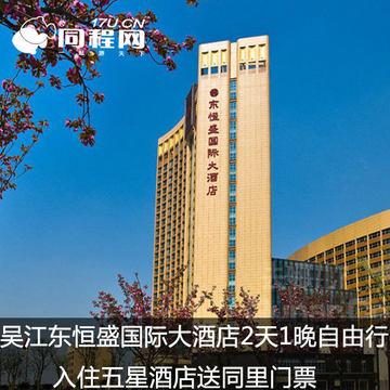 东恒盛国际大酒店1晚自由行/颐舍温泉门票
