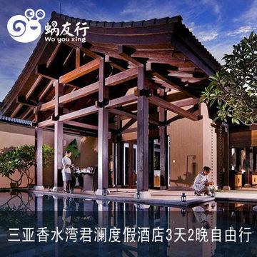 三亚香水湾君澜度假酒店3天2晚自由行--独栋别墅 度假 三亚旅游