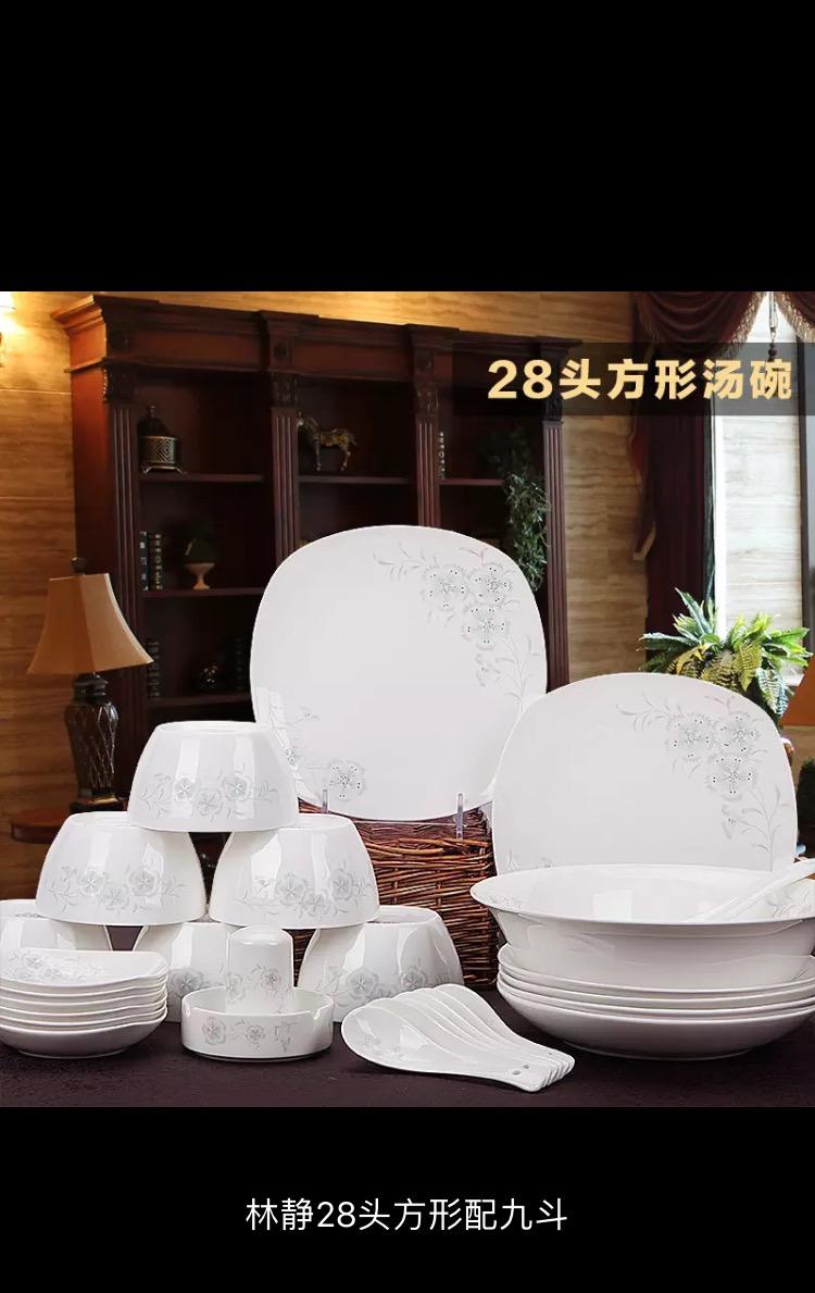 林静花开28头方形配九斗景德镇正品陶瓷
