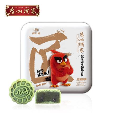 【预售】广州酒家 就是这么匠的月饼 正品授权 中秋月饼礼盒 糕点