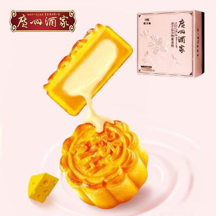 【预售】广州酒家 芝士流沙奶黄月饼礼盒中秋送礼流心奶黄月饼