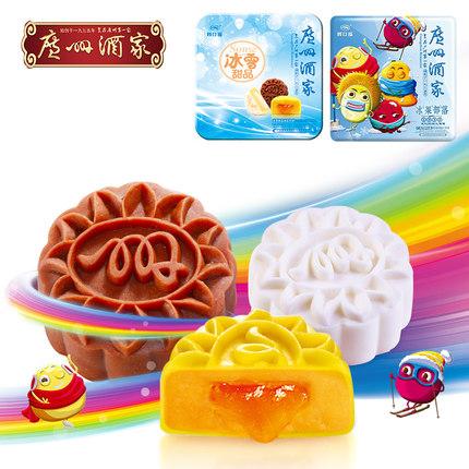 【广州酒家 冰雪甜品+冰果部落】冰皮月饼榴莲芒果荔枝巧克力