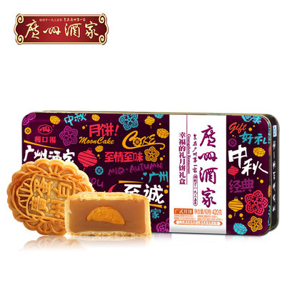 【预售】广州酒家 幸福的礼月饼 利口福 广式月饼糕点