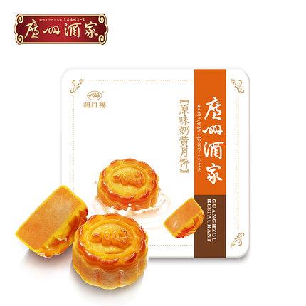 【预售】广州酒家 原味奶黄月饼礼盒中秋 月饼礼盒 分享送礼280g