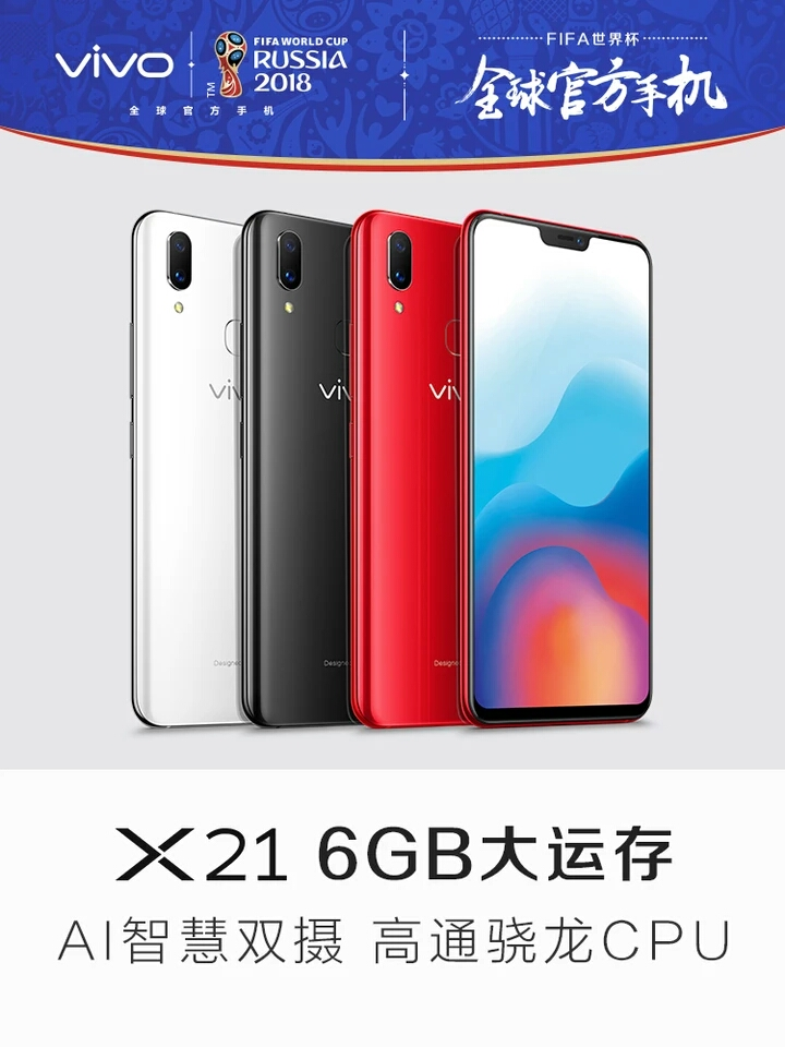 vivo X21全面屏6G大运存全网通4G智能手机正品vivox21