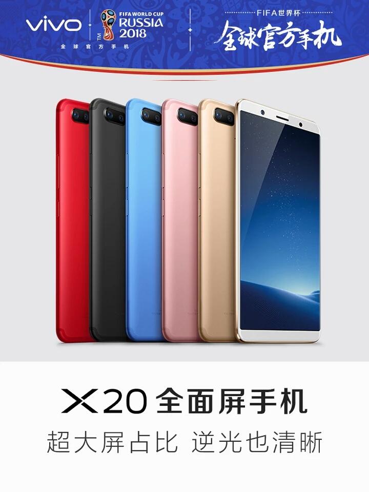【限时立减200】vivo X20全面屏全网通智能官方正品手机vivox20