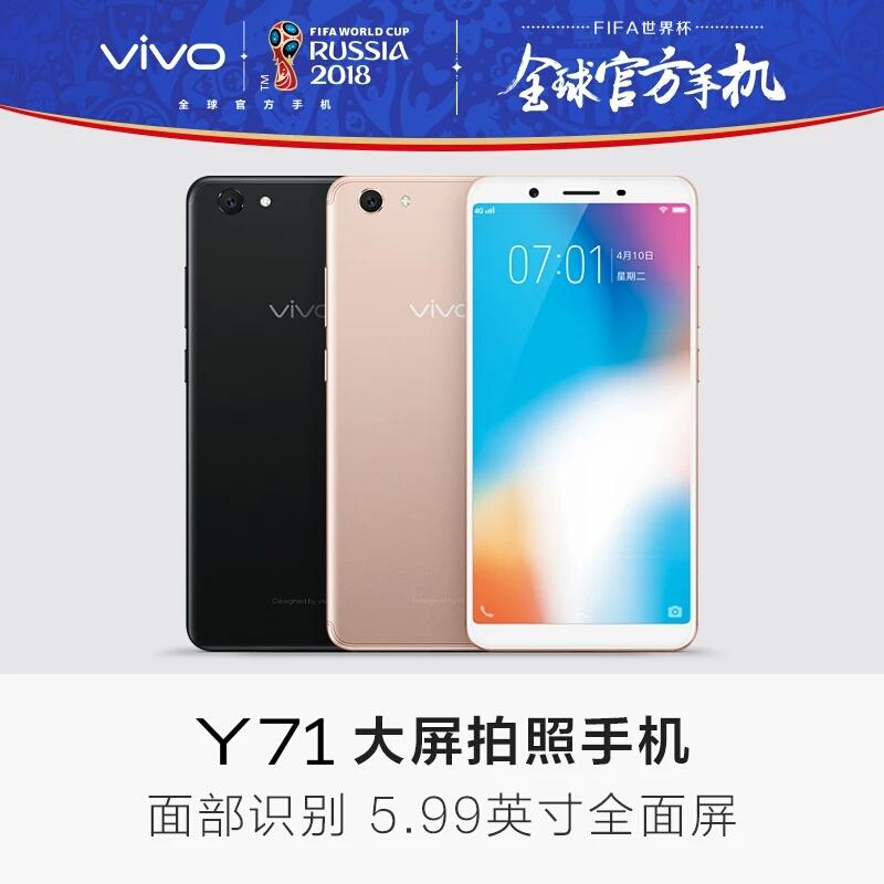 vivo Y71全面屏4+64GB全网通智能手机正品vivoy71