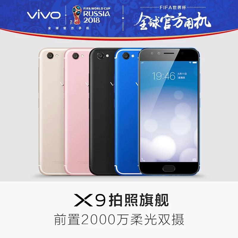 vivo X9前置2000万双摄全网通4G智能手机vivox9