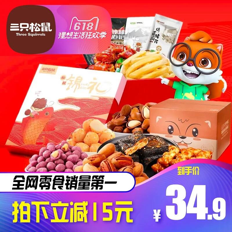 【三只松鼠_零食大礼包】休闲网红小吃货六一箱整箱批发端午组合