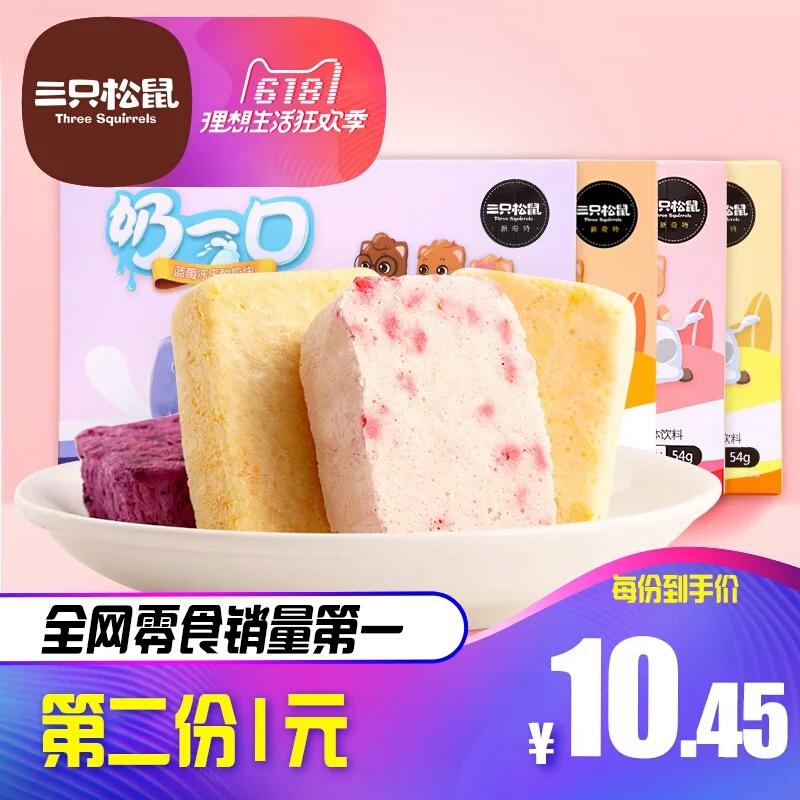 新品【三只松鼠_酸奶果粒块54g】草莓干蓝莓干芒果水果干网红零食