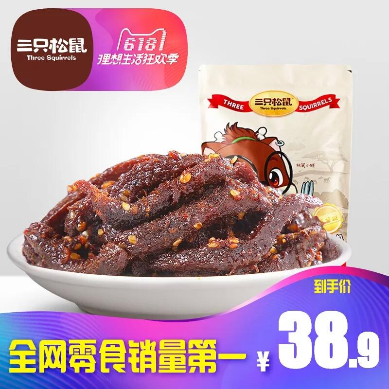 【三只松鼠_小贱手撕牛肉210g】零食特产小吃牛肉干麻辣/五香味