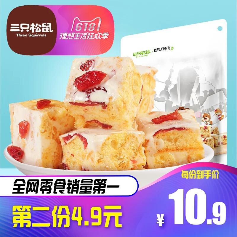 【三只松鼠_奶萨萨210g】零食糕点心牛扎奶芙沙琪玛牛轧糖雪花酥