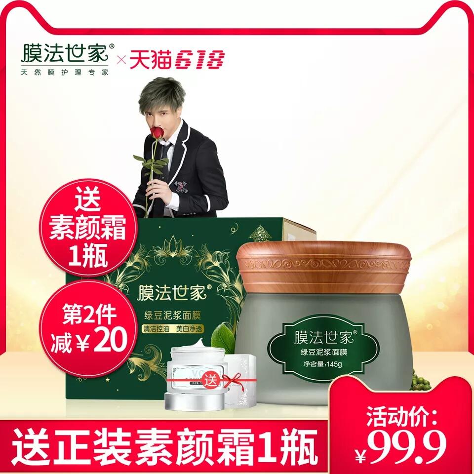 膜法世家绿豆泥面膜145g美白提亮肤色清洁毛孔泥膜官方正品男女