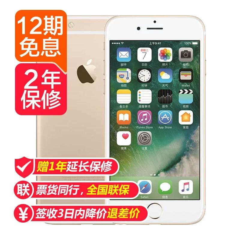 12期免息【2年保修】 Apple/苹果 iPhone 6 苹果iphone智能4G手机