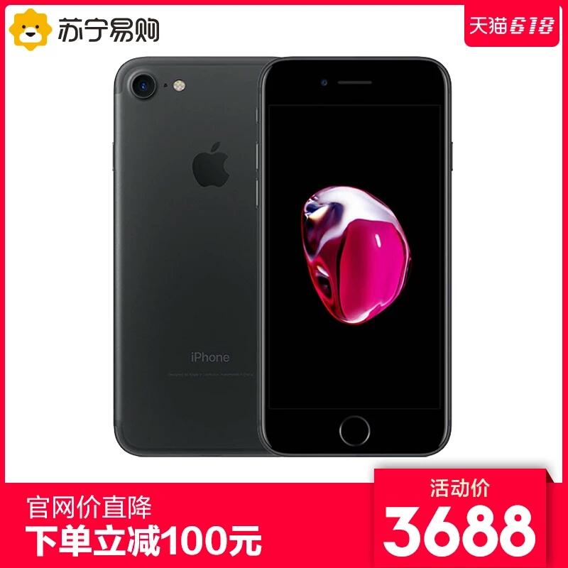 【低至3688】Apple/苹果 iPhone 7 32G 全网通4G智能手机