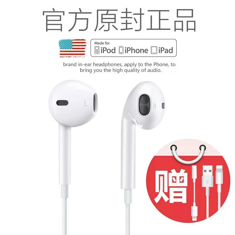 OBC 入耳式原装正品iPhone7plus苹果7耳机线i7P/8/X耳塞6/6s plus