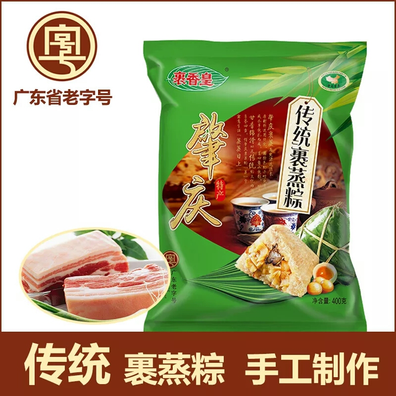 肇庆特产传统裹蒸粽广东老字号裹香皇猪肉绿豆广式粽子400g*3只