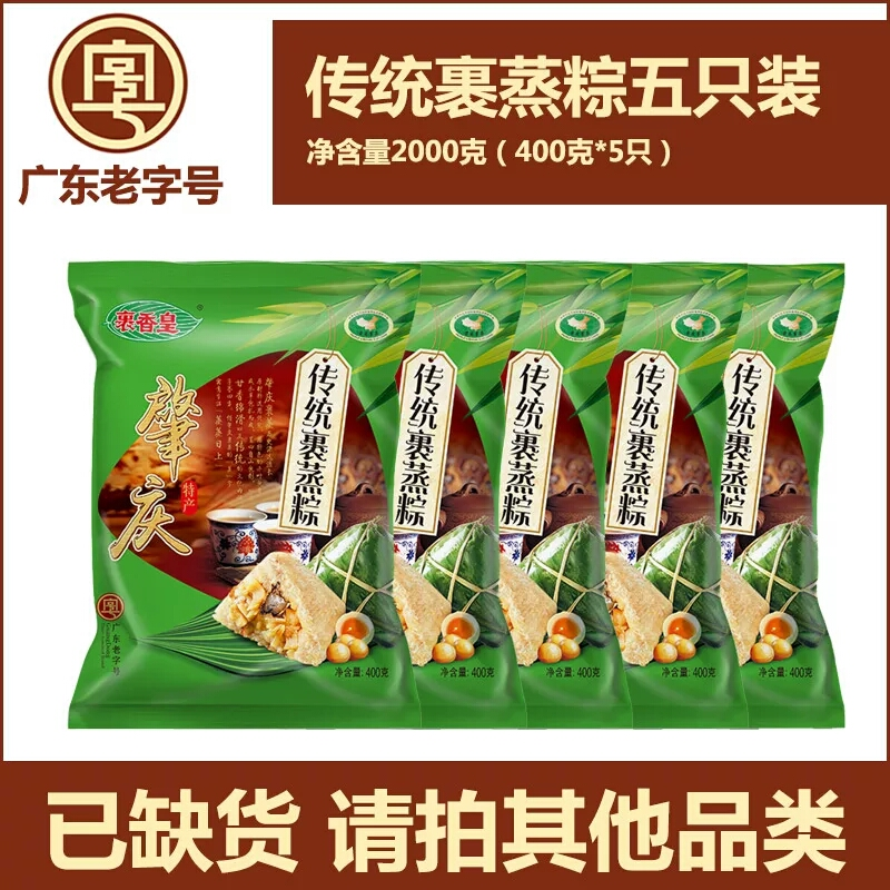 传统裹蒸棕广东老字号肇庆特产裹香皇粽子猪肉绿豆裹蒸粽400g*5