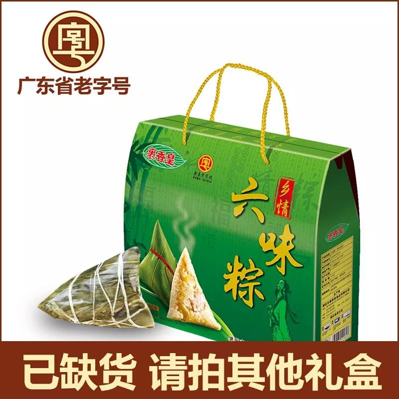 乡情六味裹蒸棕端午礼盒广东老字号肇庆特产裹香皇粽子150g*6只