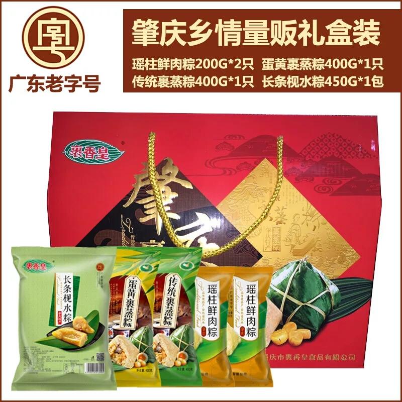 肇庆乡情量贩装裹蒸粽肇庆特产裹香皇混合装粽子组合礼盒1650g