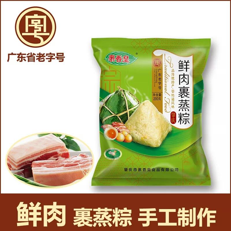 鲜肉裹蒸粽广东省老字号肇庆特产裹香皇猪肉绿豆广式粽子200g*1只