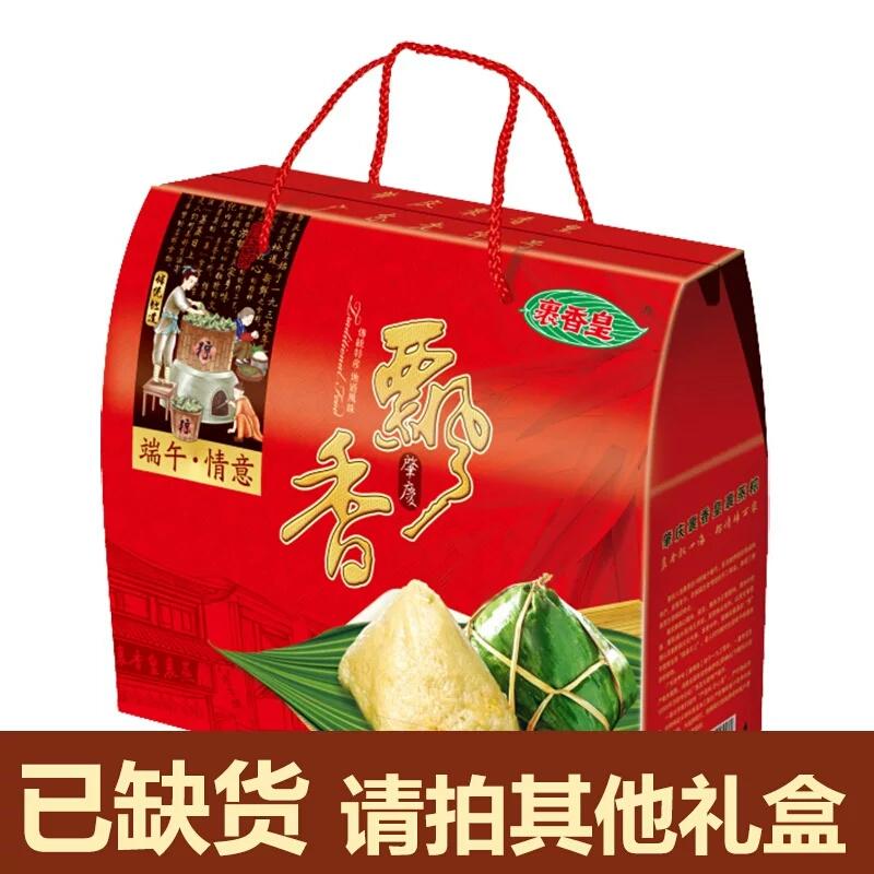 肇庆特产裹蒸粽端午礼盒老字号裹香皇广式超大粽子飘香礼盒800g