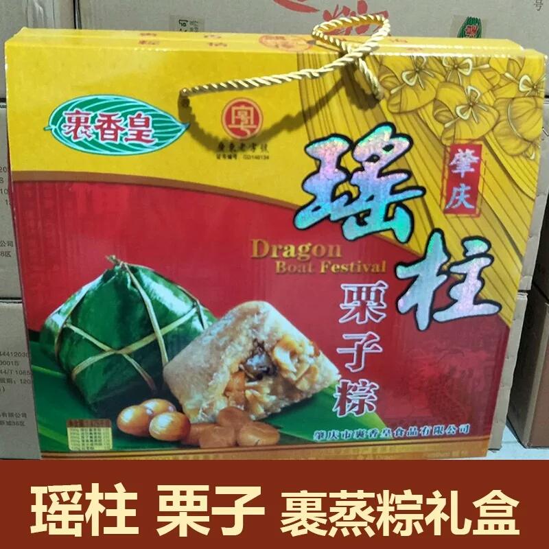 端午瑶柱栗子礼盒肇庆特产裹蒸粽广式粽子净重1475克共8只