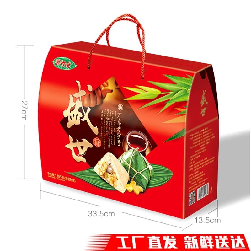 肇庆裹蒸粽礼盒肇庆特产裹香皇粽子盛世粽礼盒1650g(6只装)