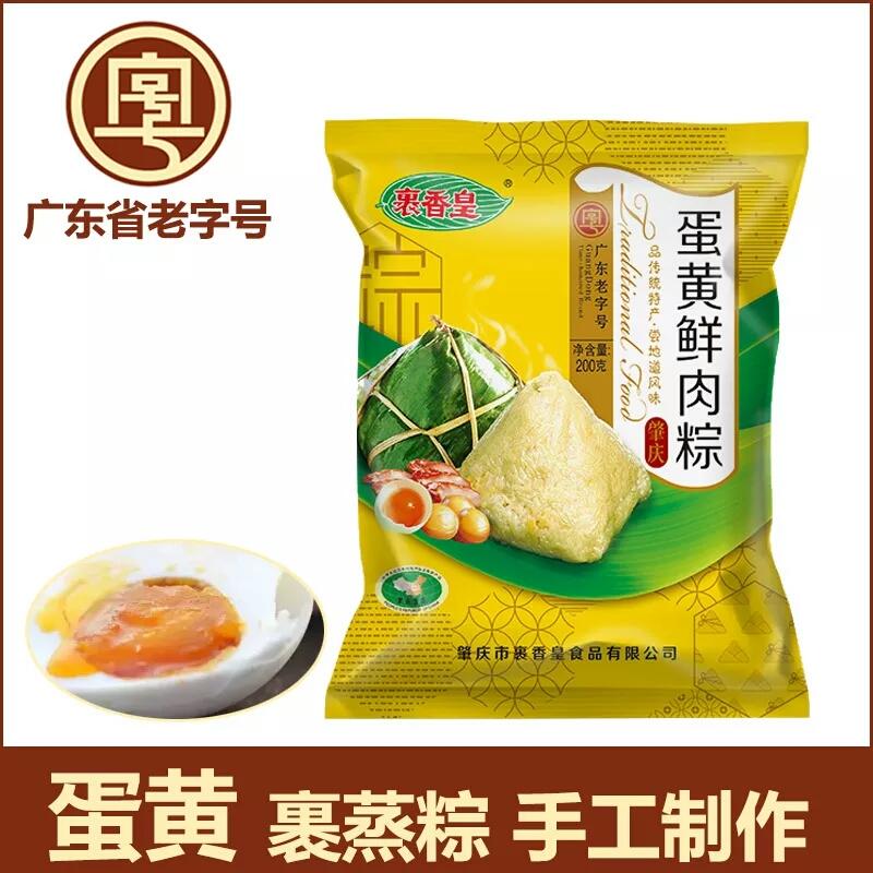 蛋黄裹蒸粽肇庆特产广东老字号裹香皇蛋黄绿豆猪肉粽子200g*1早餐