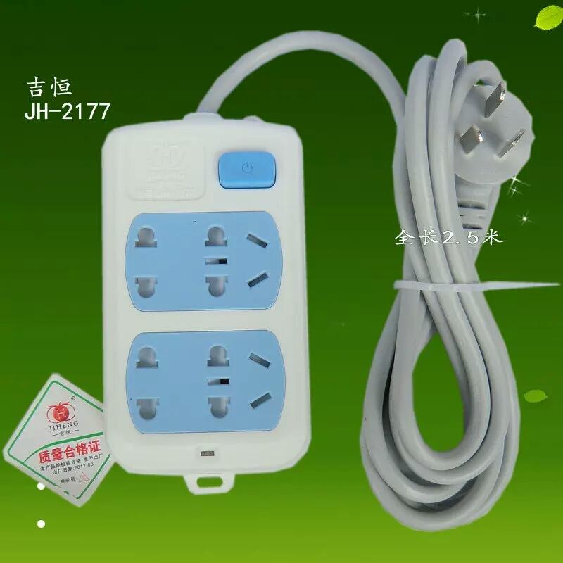 吉恒插排多功能usb电源智能插座排插接线板插头转换器拖线板