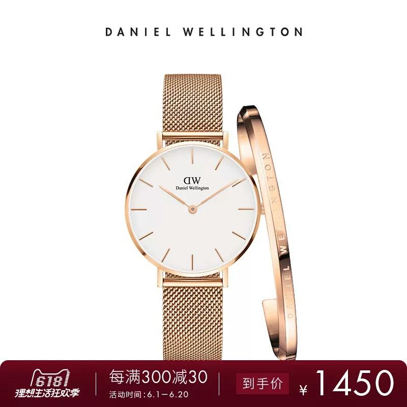 Danielwellington丹尼尔惠灵顿DW女士32mm金属带手表dw手镯套装